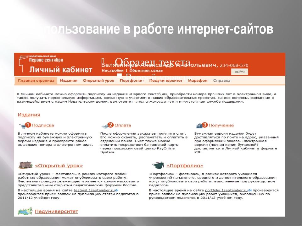 Использование в работе интернет-сайтов