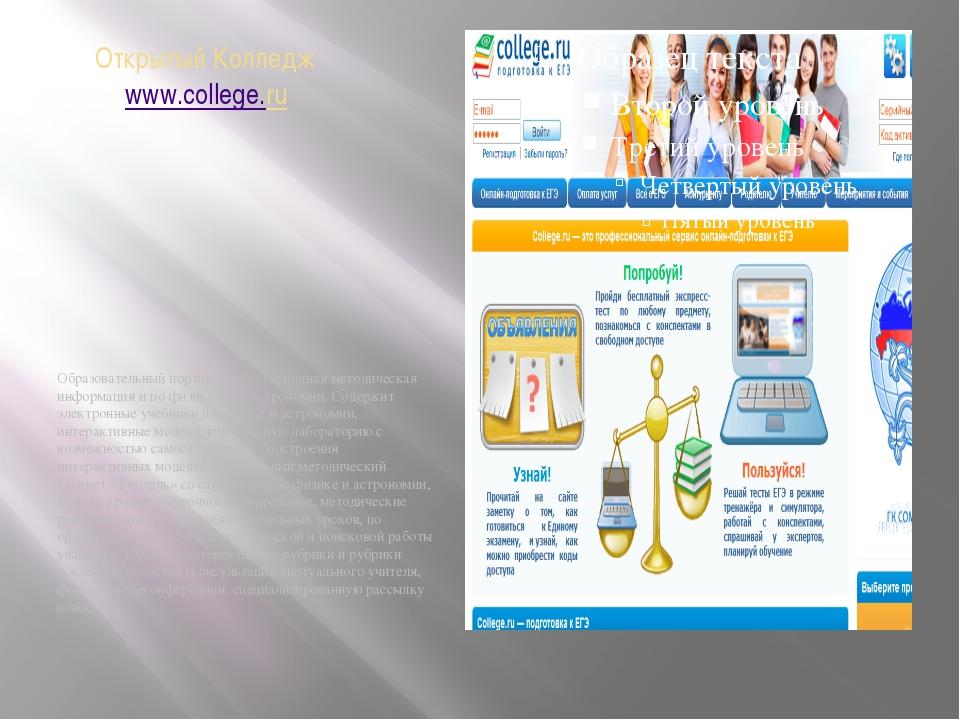 Открытый Колледж www.college.ru Образовательный портал. Наиболее полная метод...