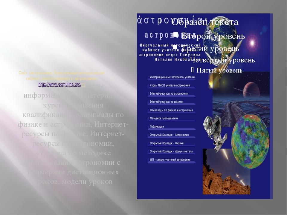 Сайт «Астрономия. Виртуальный методический кабинет учителя физики и астроном...