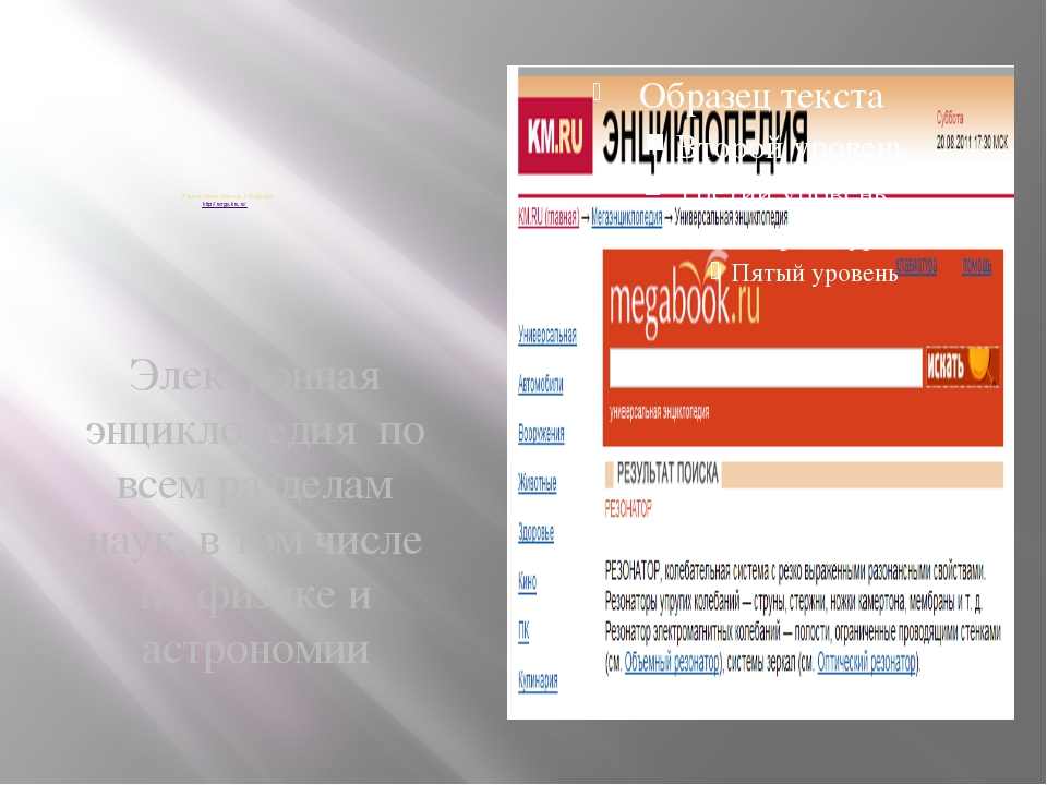 Энциклопедия Кирилла и Мефодия http://mega.km.ru/ Электронная энциклопед...