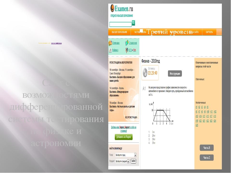Тестирующий сайт www.examen.ru  Сайт с возможностями дифференцированной...