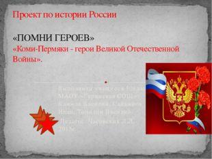 Выполнили учащиеся 10класса МАОУ «Гуринская СОШ»: Климов Василий, Сайкинов Ив