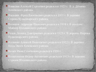 Вавилин Алексей Сергеевич родился в 1923 г. В д. Дёмино Кочёвского района. Ва