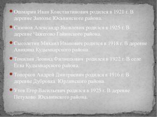 Ошмарин Иван Константинович родился в 1921 г. В деревне Заполье Юсьвинского р