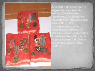 За боевые и трудовые заслуги награждён медалями «За отвагу», «За победу над Г
