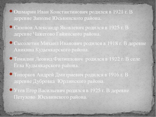 Ошмарин Иван Константинович родился в 1921 г. В деревне Заполье Юсьвинского р...