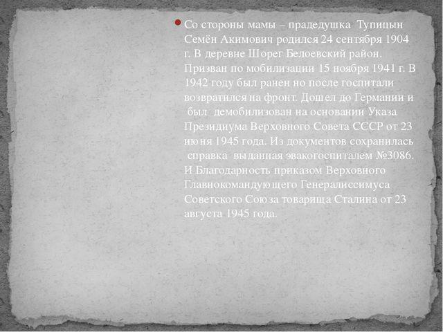 Со стороны мамы – прадедушка Тупицын Семён Акимович родился 24 сентября 1904...