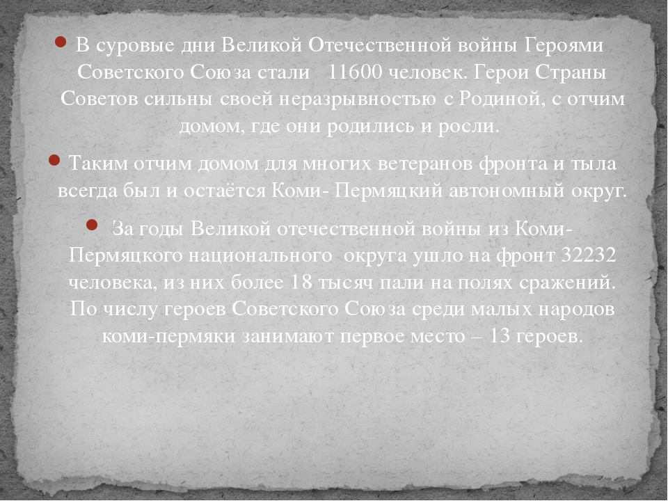 В суровые дни Великой Отечественной войны Героями Советского Союза стали 1160...