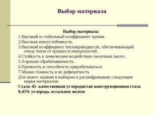 Выбор материала Выбор материала: 1.Высокий и стабильный коэффициент трения. 2