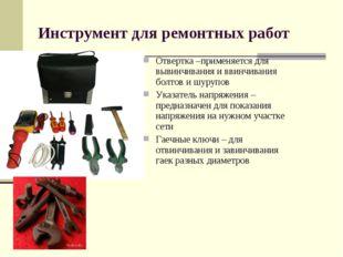 Инструмент для ремонтных работ Отвертка –применяется для вывинчивания и ввинч