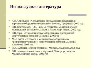 Используемая литература А.Н. Стрельцов «Холодильное оборудование предприятий