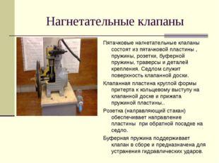 Нагнетательные клапаны Пятачковые нагнетательные клапаны состоят из пятачково