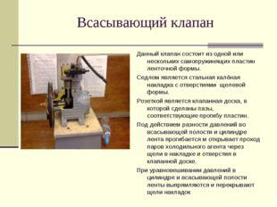 Всасывающий клапан Данный клапан состоит из одной или нескольких самопружинящ
