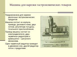 Машина для нарезки гастрономических товаров Предназначена для нарезки различн