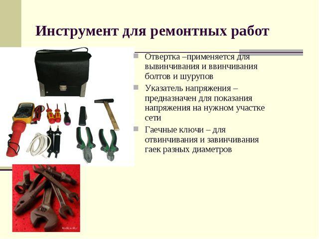 Инструмент для ремонтных работ Отвертка –применяется для вывинчивания и ввинч...