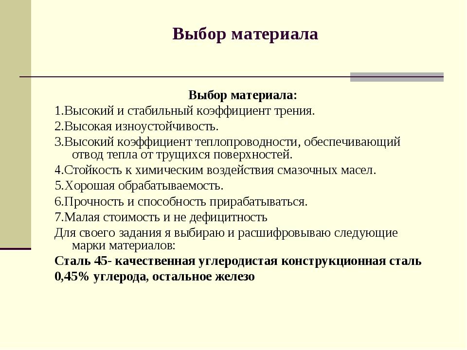 Выбор материала Выбор материала: 1.Высокий и стабильный коэффициент трения. 2...