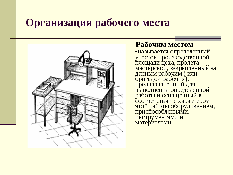 Организация рабочего места Рабочим местом -называется определенный участок пр...