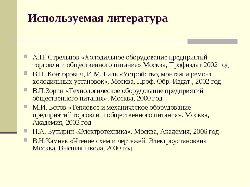 Используемая литература А.Н. Стрельцов «Холодильное оборудование предприятий...
