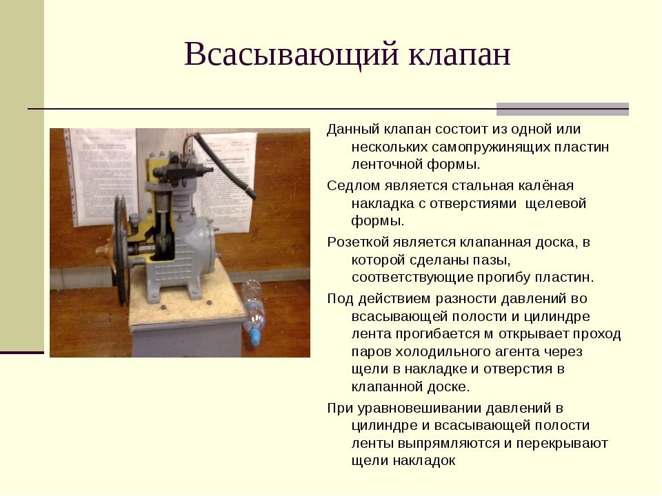 Всасывающий клапан Данный клапан состоит из одной или нескольких самопружинящ...
