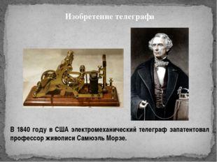Изобретение телеграфа В 1840 году в США электромеханический телеграф запатент