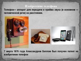 Изобретение телефона 7 марта 1876 года Александром Беллом был получен патент