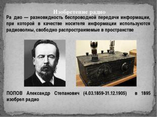 Изобретение радио ПОПОВ Александр Степанович (4.03.1859-31.12.1905) в 1895 из