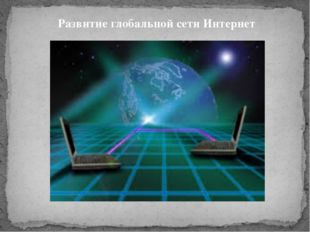 Развитие глобальной сети Интернет