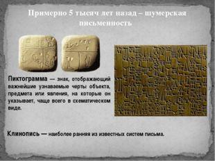 Примерно 5 тысяч лет назад – шумерская письменность Пиктограмма — знак, отоб