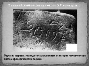 Финикийский алфавит - около XV века до н. э. Одна из первых засвидетельствов