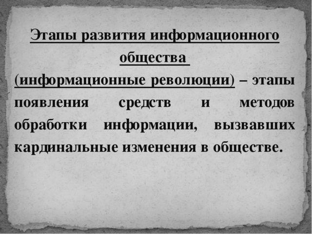 Этапы развития информационного общества (информационные революции) – этапы по...