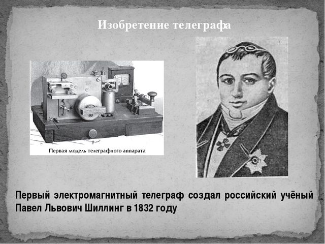 Изобретение телеграфа Первый электромагнитный телеграф создал российский учён...