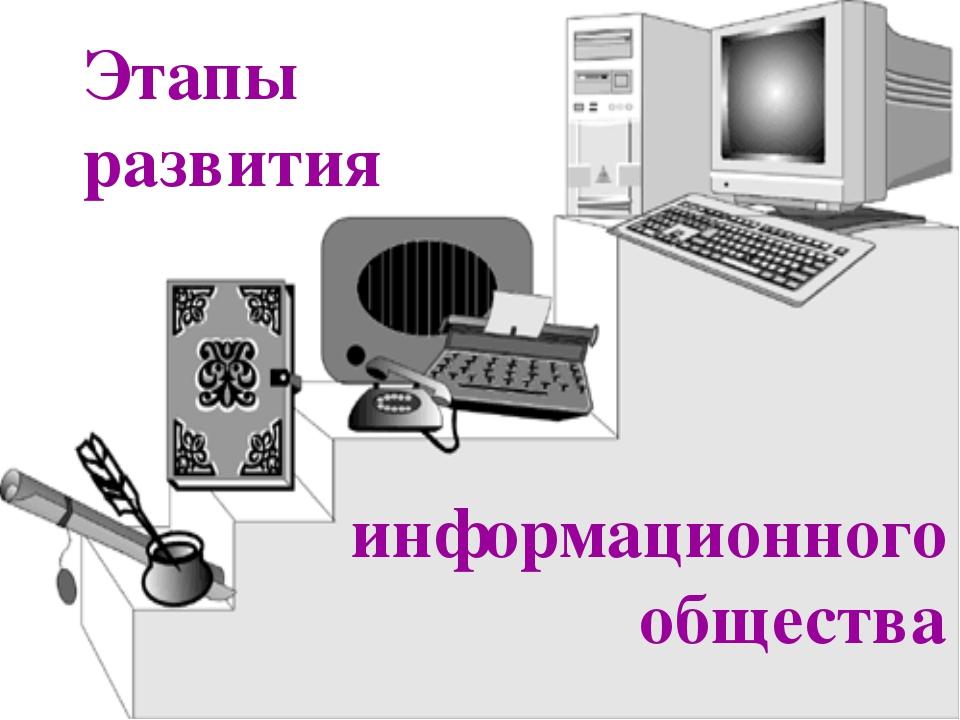 Этапы развития информационного общества