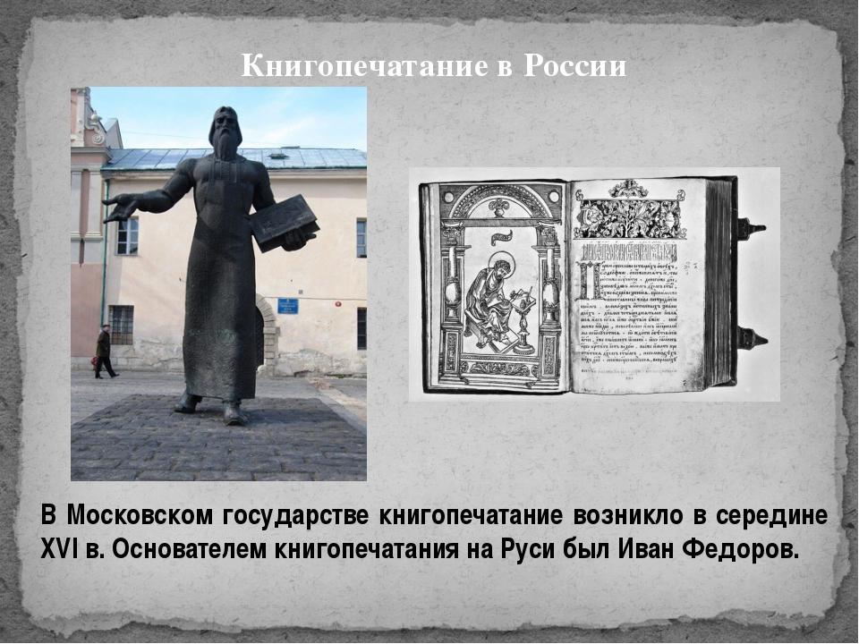 Книгопечатание в России В Московском государстве книгопечатание возникло в се...