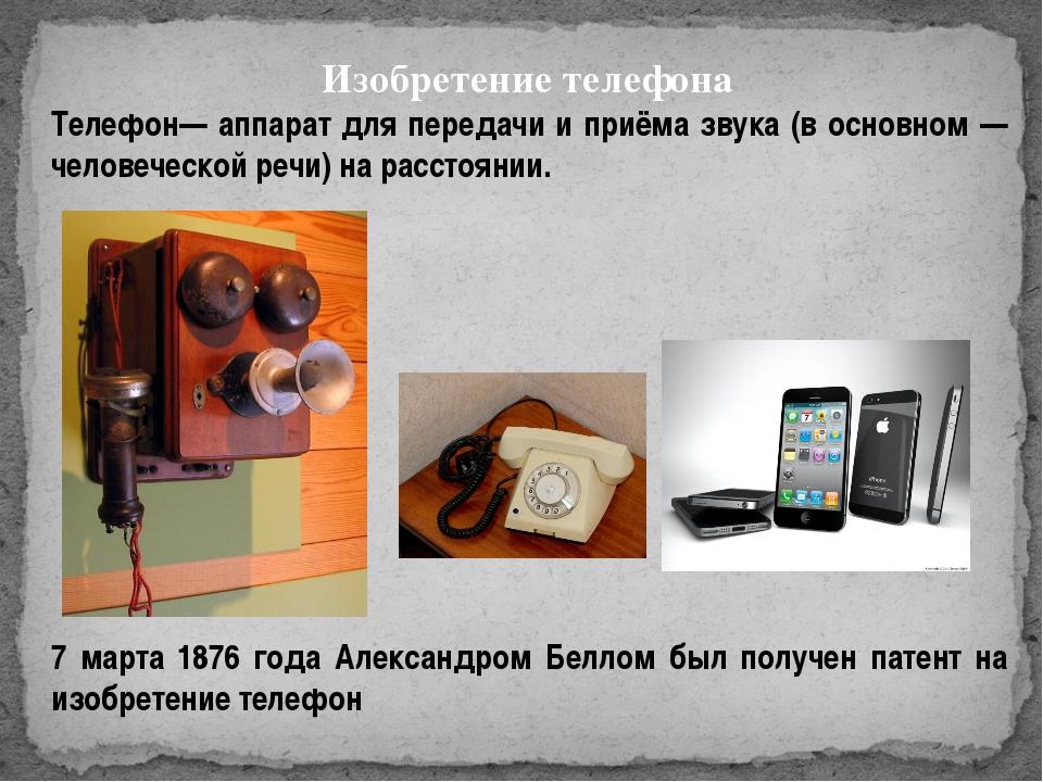 Изобретение телефона 7 марта 1876 года Александром Беллом был получен патент...