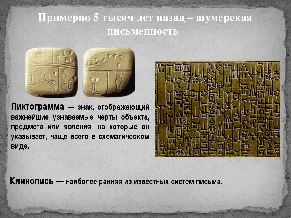 Примерно 5 тысяч лет назад – шумерская письменность Пиктограмма — знак, отоб...