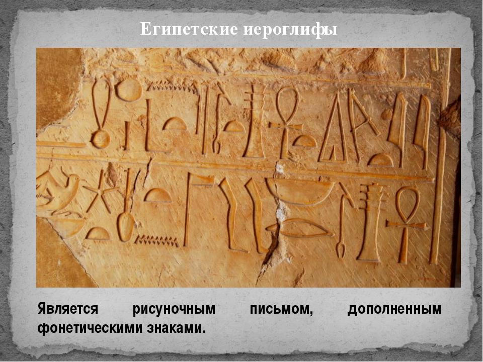 Египетские иероглифы Является рисуночным письмом, дополненным фонетическими...