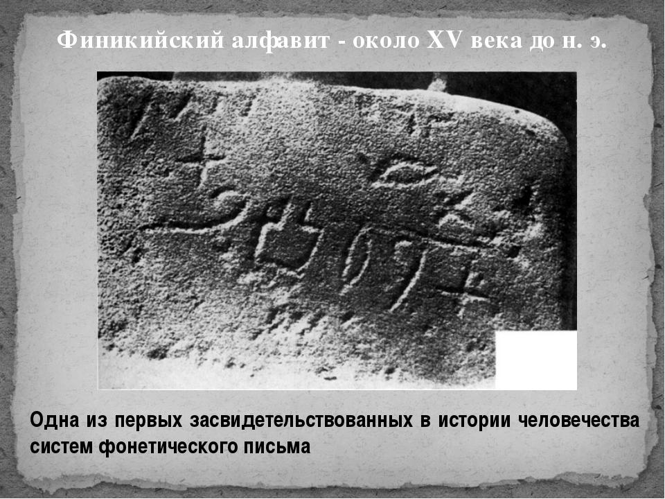 Финикийский алфавит - около XV века до н. э. Одна из первых засвидетельствов...