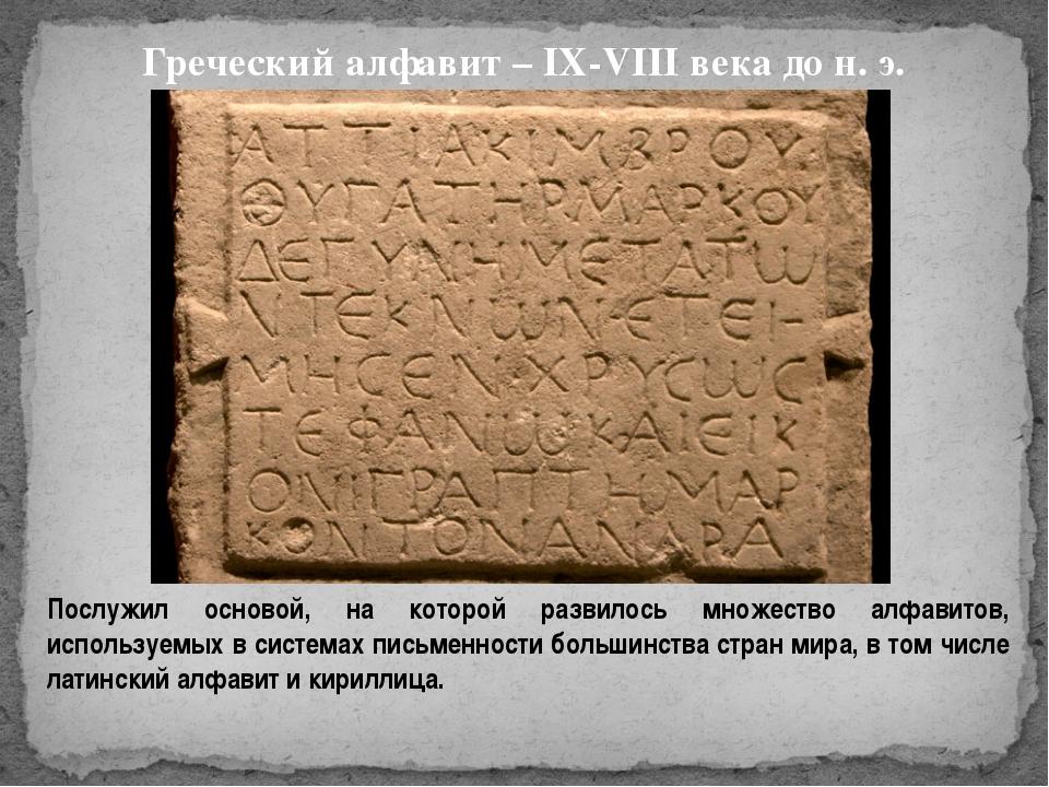 Греческий алфавит – IX-VIII века до н. э. Послужил основой, на которой разви...