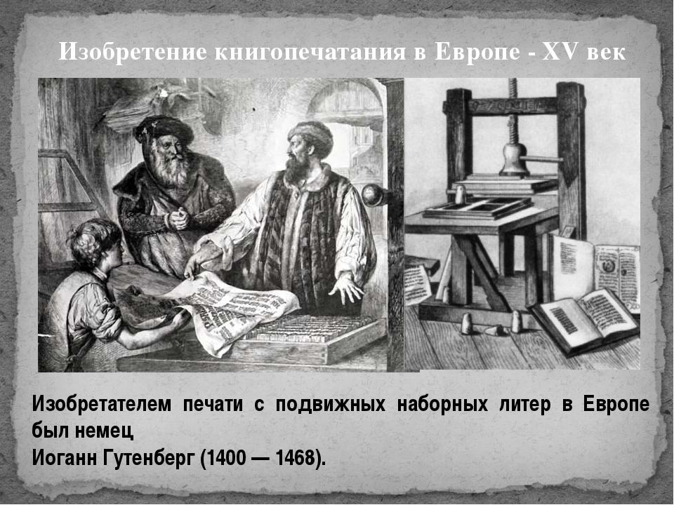 Изобретение книгопечатания в Европе - XV век Изобретателем печати с подвижны...