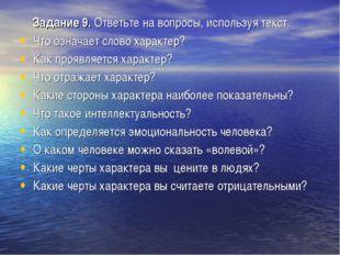 Задание 9. Ответьте на вопросы, используя текст. Что означает слово характер