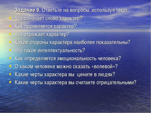 Задание 9. Ответьте на вопросы, используя текст. Что означает слово характер...