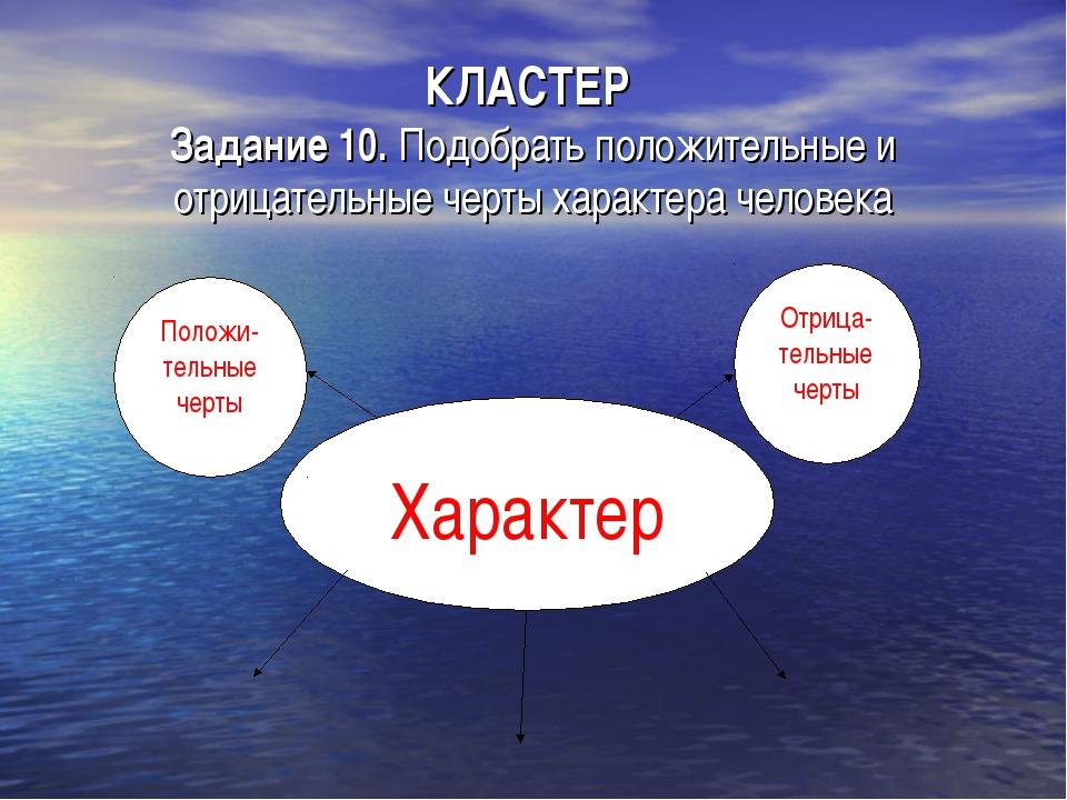 КЛАСТЕР Задание 10. Подобрать положительные и отрицательные черты характера ч...