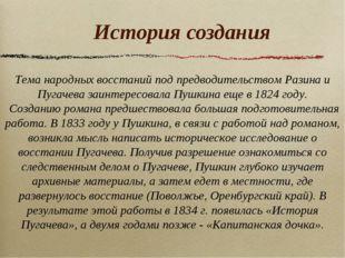 История создания Тема народных восстаний под предводительством Разина и Пугач