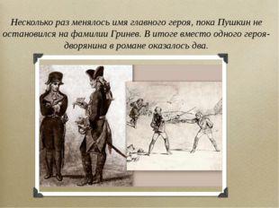 Несколько раз менялось имя главного героя, пока Пушкин не остановился на фами