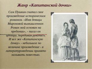 Жанр «Капитанской дочки» Сам Пушкин считал свое произведение историческим ром