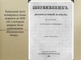 Титульный лист четвертого тома журнала за 1836 год, в котором впервые была о