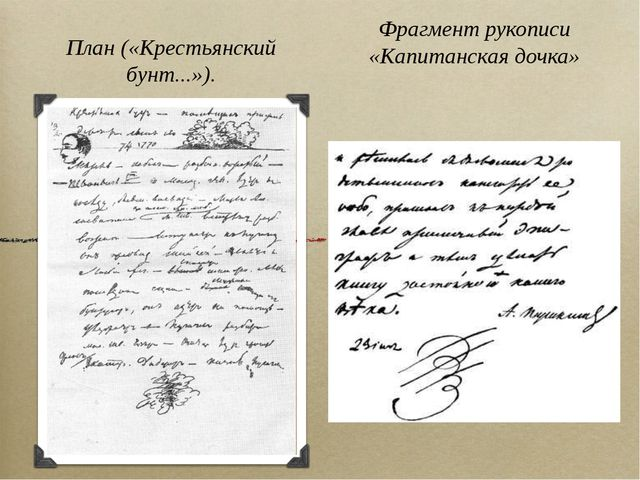 План («Крестьянский бунт...»). Фрагмент рукописи «Капитанская дочка»