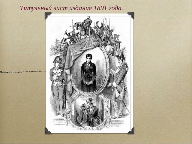 Титульный лист издания 1891 года.