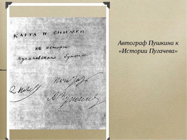 Автограф Пушкина к «Истории Пугачева»