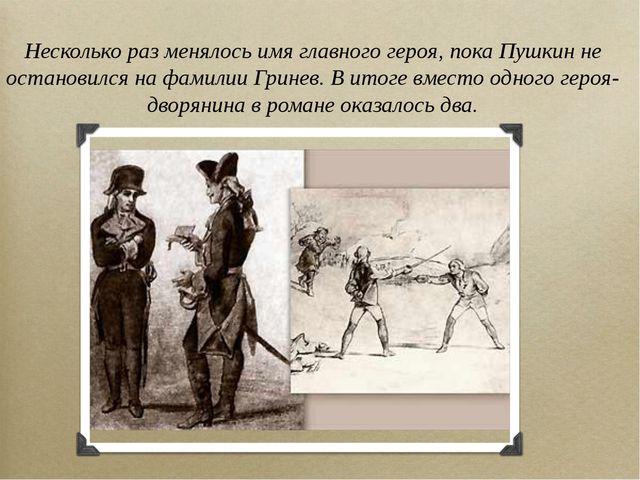 Несколько раз менялось имя главного героя, пока Пушкин не остановился на фами...